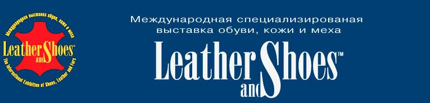 Международная специализированная выставка обуви, кожи и меха - LEATHER AND SHOES - 2020