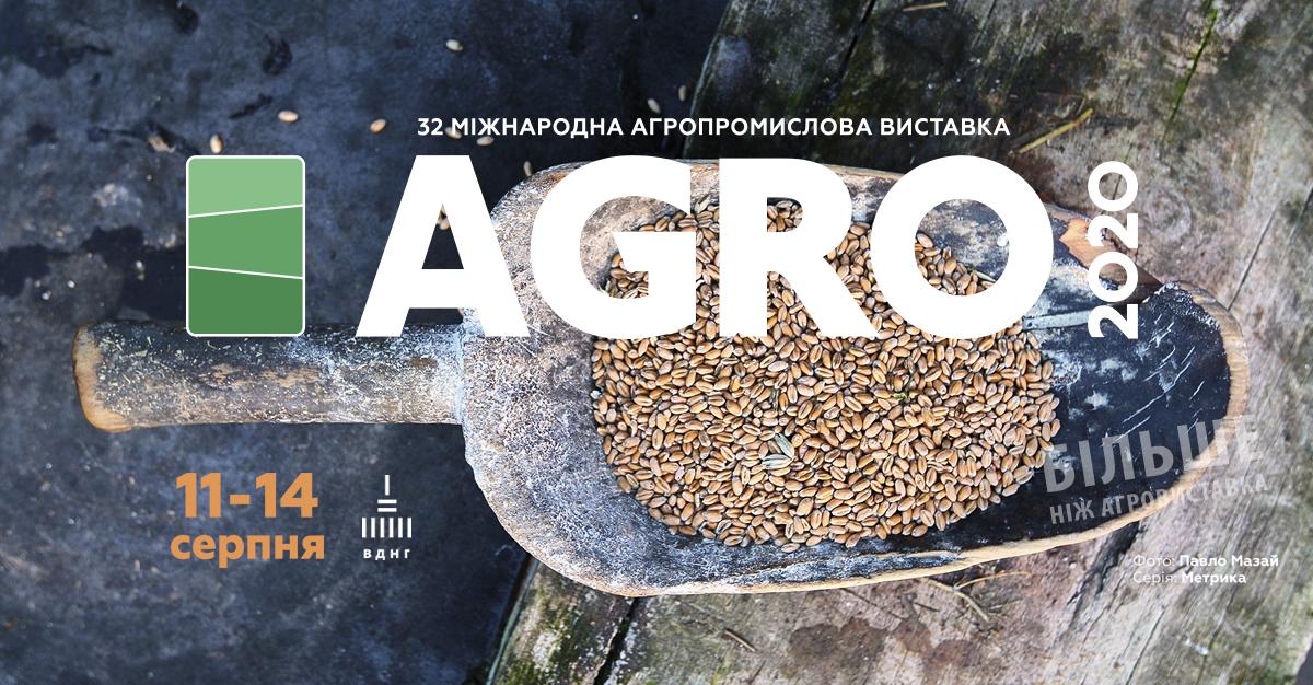Выставка «АГРО-2020»